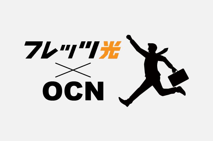 フレッツ光-ocn