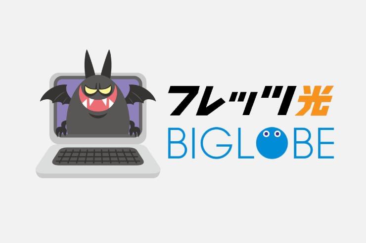 フレッツ光-biglobe