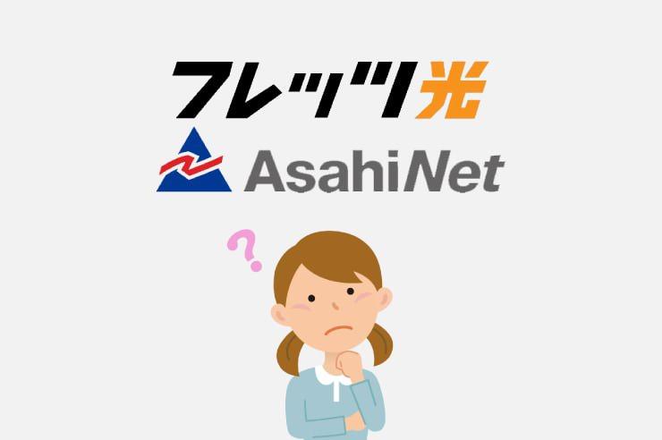 フレッツ光-asahiネット