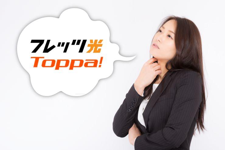 フレッツ光-toppa