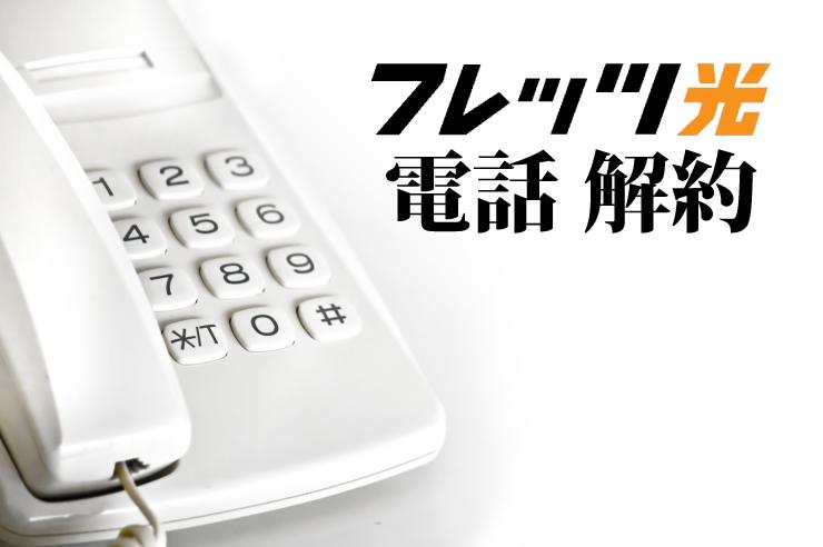フレッツ光-電話-解約