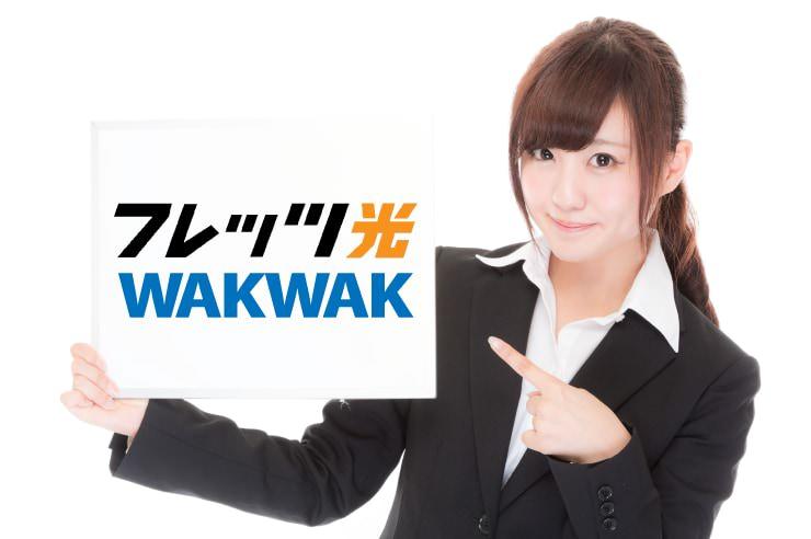 フレッツ光-wakwak