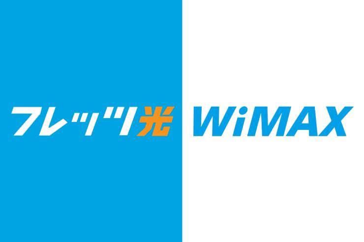 フレッツ光-wimax