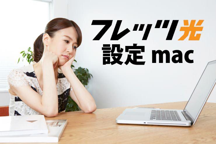 フレッツ光-設定-mac