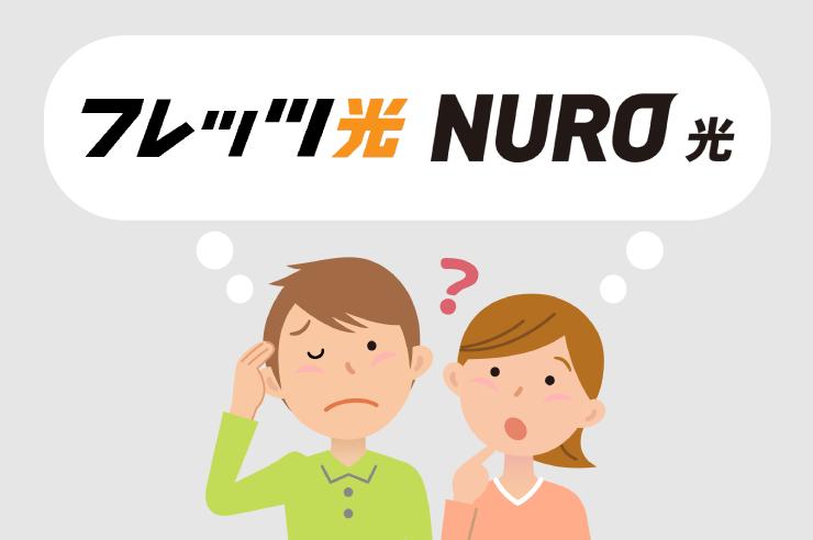 フレッツ光-nuro光