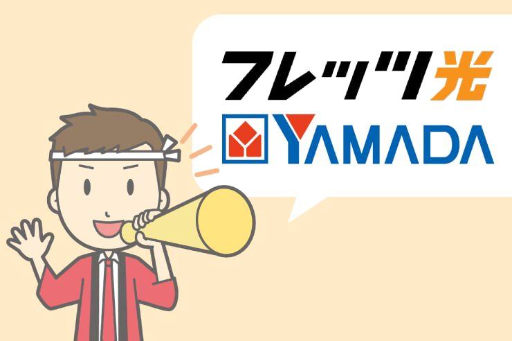 フレッツ光-ヤマダ電機