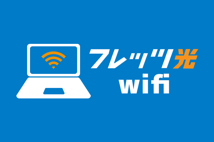 フレッツ光-wifi