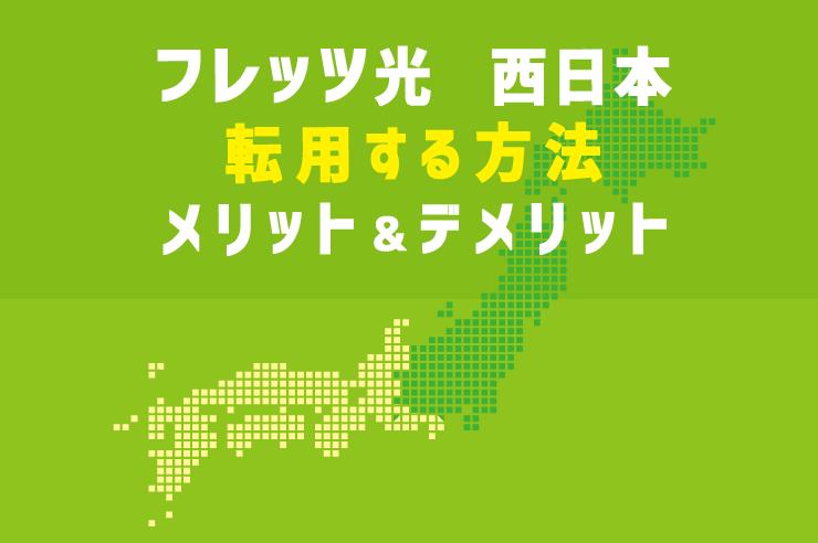 フレッツ光 西日本 転用