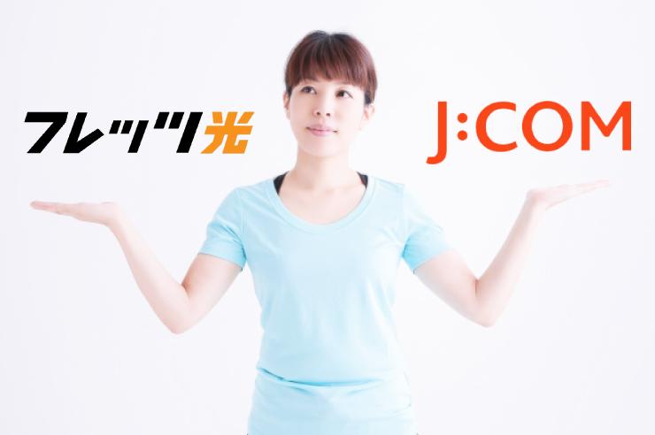 フレッツ光-jcom