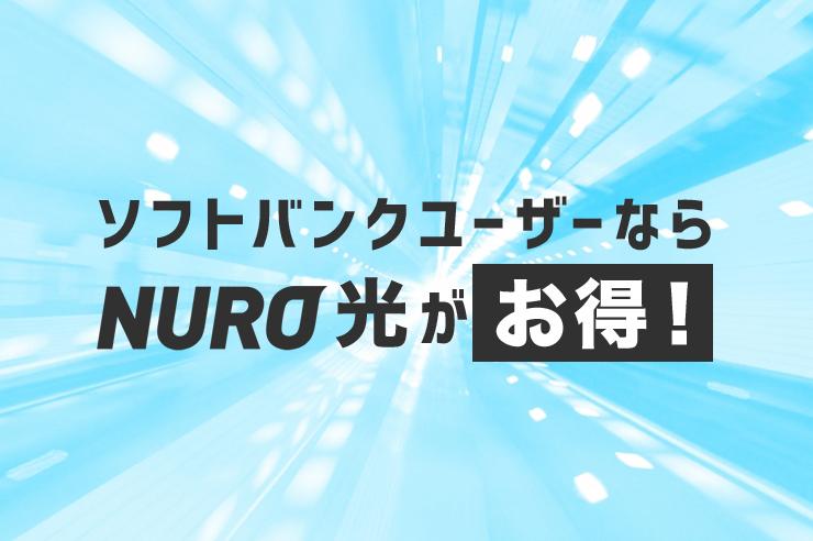 nuro光 ソフトバンク