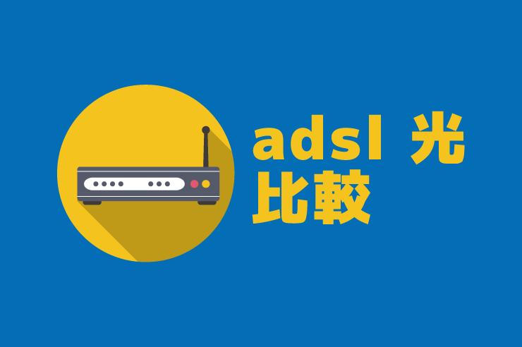 adsl-光-比較