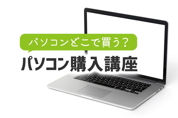 パソコン どこで買う