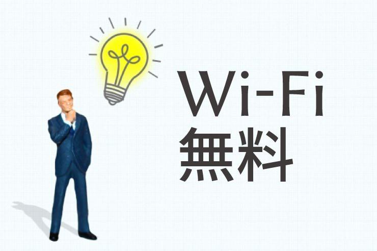 Wi-Fi-無料