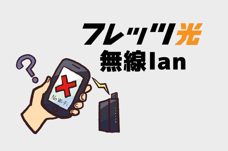 フレッツ光-無線lan