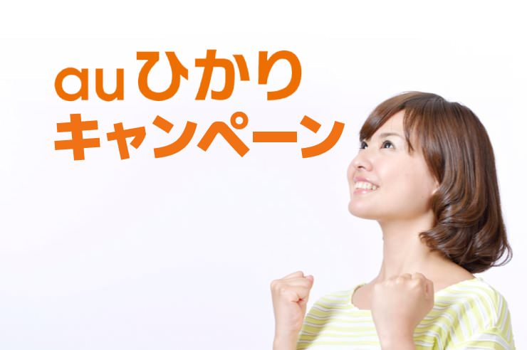 auひかり-キャンペーン
