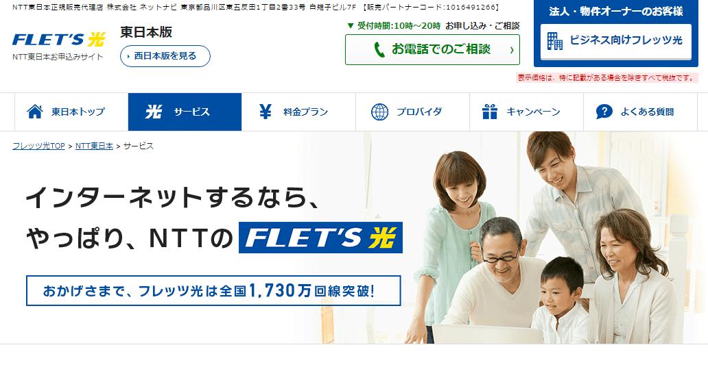 フレッツ光東日本トップページ