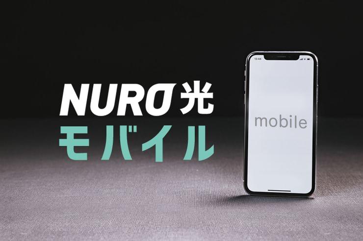 モバイル ニューロ
